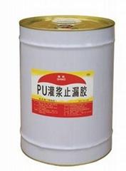 PU灌漿止漏膠 親水型