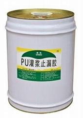 PU灌漿止漏膠 疏水型