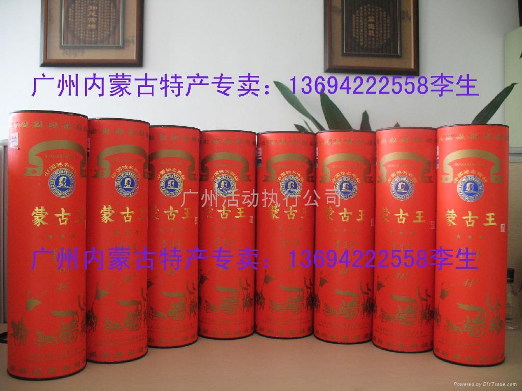 内蒙蒙古王白酒 2