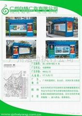 廣州招牌製作