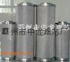 原裝賀德克液壓油濾芯