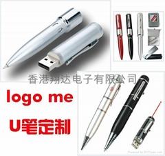 商务U盘笔