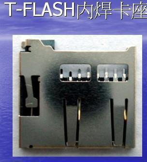 TF内焊卡座 3