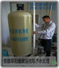 井水處理設備井水除鐵淨化器