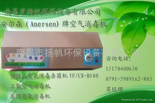 巴中泸州安尔森医用壁挂式臭氧空气消毒机 1