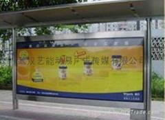 武汉站牌公益广告
