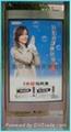 武漢路  廣告