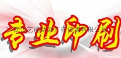 武漢專業印刷
