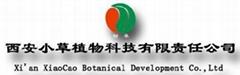 西安小草植物科技有限責任公司