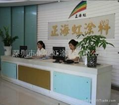 深圳市正海虹塗料有限公司