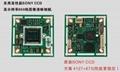 供应瑞星视讯智光私模点阵650线高清摄像机 3
