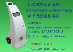 供应山东床单位臭氧消毒机