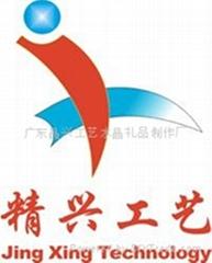 广州市越秀区精兴工艺品商行