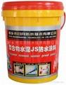 JS防水塗料
