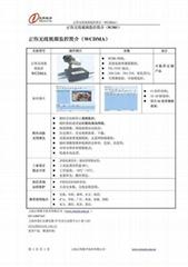上海正偉無線視頻監控