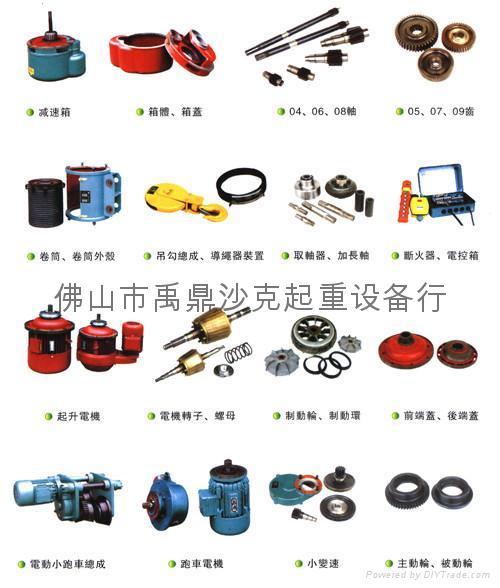 电动葫芦配件 1