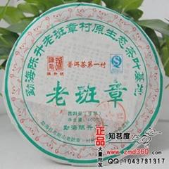 [勐海陳升茶廠]08年陳升號老班章普洱茶400克生茶