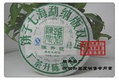 [勐海陳升號茶廠]08年陳升號普洱易武大樹茶400克生茶
