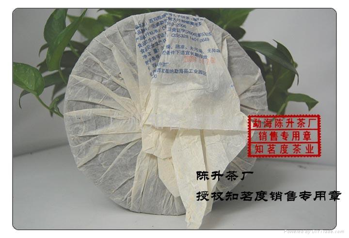 [勐海陳升茶廠]08年陳升號七大金剛380g*7餅 3