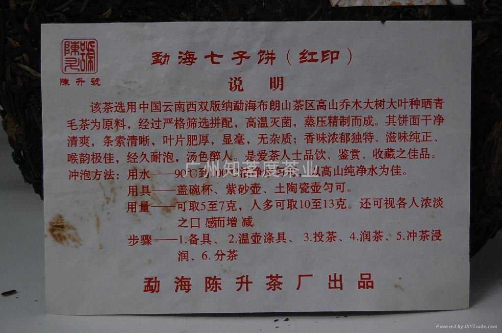 [勐海陳升茶廠]08年陳升號七大金剛380g*7餅 4