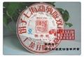 (勐海陳升茶廠)08年班章普洱