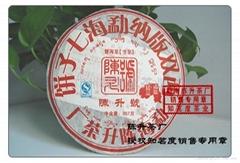(勐海陳升茶廠)08年班章普洱茶陳升號南糯精品357克生茶