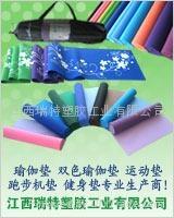 PVC瑜珈墊