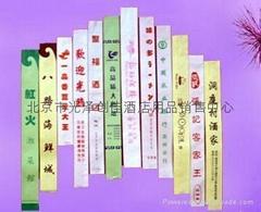 印标筷子套