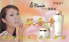 設計印刷廣州化妝品店會員卡