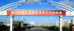 陝西經緯交通科技有限公司