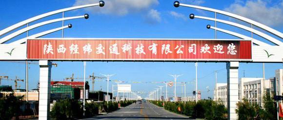 陝西西安交通設施 1
