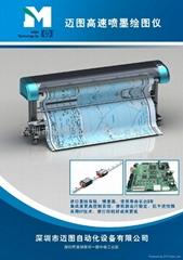 深圳邁圖-高速噴墨繪圖機