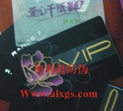 PVC烫印防伪优惠卡