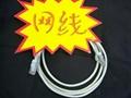 高品質密封裝2米機制網線