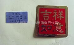 供应 铝牌 反光牌 电力标牌 铜牌