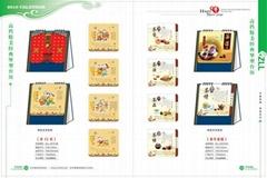 北京台曆挂曆