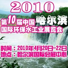 2010第十届中国哈尔滨国际水处理给排水设备及泵阀管道展览会