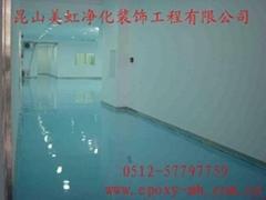 9杭州環氧地坪地板材料