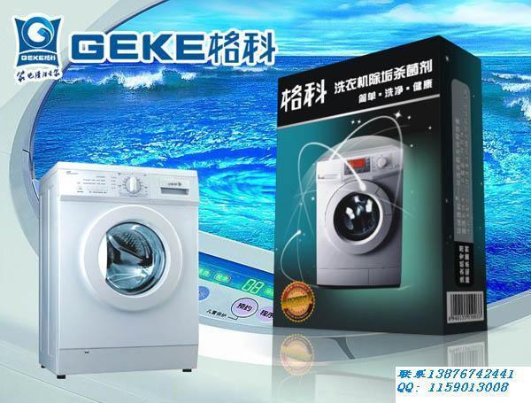 格科家电清洁专家---洗衣机清洁除垢剂 1