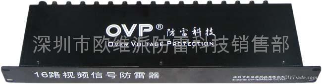 16路視頻信號避雷器 1