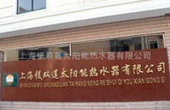 Shanghai Meishuanglian solar energy water heater Co., LTD