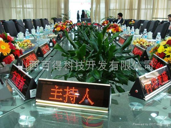 電子會議桌牌 4