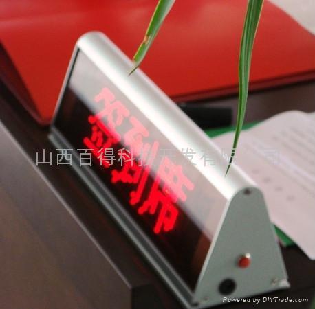 電子會議桌牌 5