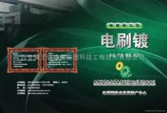 西安精艺达金属表面科技工程技术有限公司