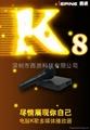 网络K歌机在线K歌 4