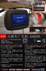wifi無線廣告機