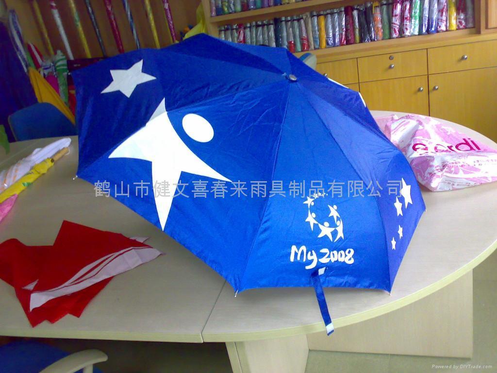 三折超輕雨傘 1