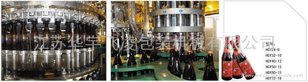 黃酒灌裝生產線 1