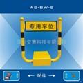 杭州遥控车位锁(AS-BW-1)杭州车位锁 2