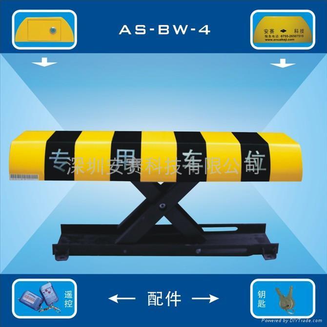 杭州遥控车位锁(AS-BW-1)杭州车位锁 3